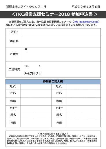 セミナー案内_FINAL_2