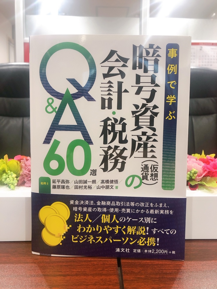 山田先生書籍